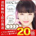 【5枚入りプレゼントキャンペーン】カラコン ワンデー ネオサイトワンデーシエル UV 14.2mm(