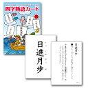 ☆七田式(しちだ)フラッシュカード教材☆用例が掲載されているのでわかりやすい! 四字熟語カード☆★