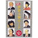 ☆七田式(しちだ)フラッシュカード教材☆ 日本・歴史人物カード☆10P03Dec16