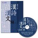 ☆七田式(しちだ)CD教材☆ 暗唱文集「漢詩・漢文編」☆【メール便対応可】★