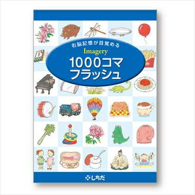 ☆七田式(しちだ)教材☆ 1000コマフラッシュ...の商品画像