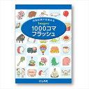 ☆七田式(しちだ)教材☆ 1000コマフラッシュDVD☆★