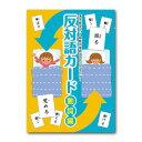 ☆七田式(しちだ)フラッシュカード教材☆ 反対語カード・動詞編☆★
