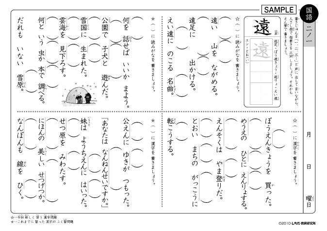 小学生プリント2年生国語 : 小学二年生の漢字 : 漢字