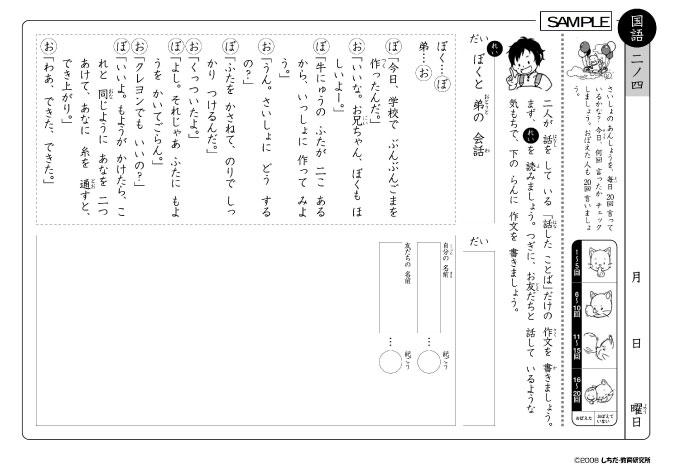 ... 勉強に > 小学生プリント >2年生 : 漢字テスト 1年生 : 漢字
