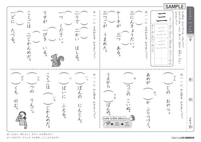 国語 1年生 国語 : 言語を習得する脳のメカニズム ...