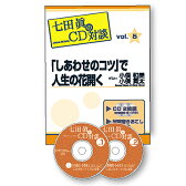 七田眞CD対談Vol.5 幸せのコツで人生の花開く☆★