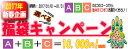 選べる福袋 A+B+C=10,000円!(税別)