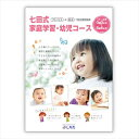 七田式家庭学習・幼児コース