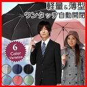 折りたたみ傘 自動開閉 ボタンを押せば自動で開く 折り畳み傘 おりたたみ傘 メンズ レディース ワンタッチ 折りたたみ 傘 雨具 送料無料 ギフト プレゼント