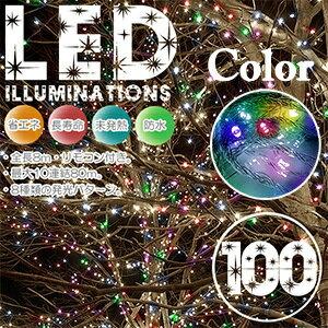 イルミネーションLED カラー レインボー 100灯 8m  パーティ イベント クリスマ…...:shichihuku:10001340