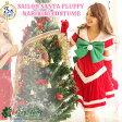 サンタ衣装 サンタクロース セーラーサンタ サンタ コスプレ  クリスマス パーティー 衣装 セクシー セット かわいい コスチューム レディース 女性 女性用 X'mas レディース 送料無料 ギフト プレゼント 05P03Dec16