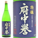 【日本酒】茨城県 府中誉(ふちゅうほまれ)特醸酒 本醸造 1800ml