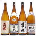 関東の灘と言われた茨城県石岡市の地酒4本セット 1800ml×4本