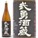 【日本酒】茨城県結城市 武勇(ぶゆう)超辛口 生もと純米酒+...