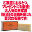 【日本酒/酒粕】田酒 酒粕配合 手作り石鹸 80g