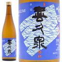 【日本酒】青森県 西田酒造店 喜久泉(きくいずみ)吟冠 吟醸...