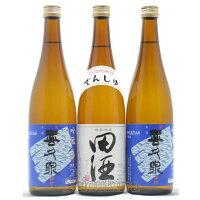 【数量限定】田酒特別純米酒が選べる飲み比べセット720ml×3本【クール便】