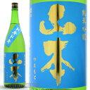 【日本酒】秋田県 白瀑 山本(やまもと)純米吟醸 ドキドキ 1800ml≪数量限定≫