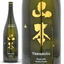 【日本酒】秋田県 白瀑 山本(やまもと)純米吟醸 ピュアブラック 潤黒 1800ml