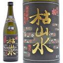 山形県 出羽桜(でわざくら)特別純米 枯山水 10年熟成古酒 720ml【楽ギフ_包装】【楽ギフ_のし】