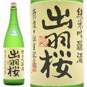 山形県 出羽桜酒造 出羽燦々(でわさんさん)純米吟醸本生 1800ml【クール便】