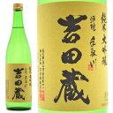 石川県 吉田酒造店 手取川 (てどりがわ)純米大吟醸 吉田蔵 720ml
