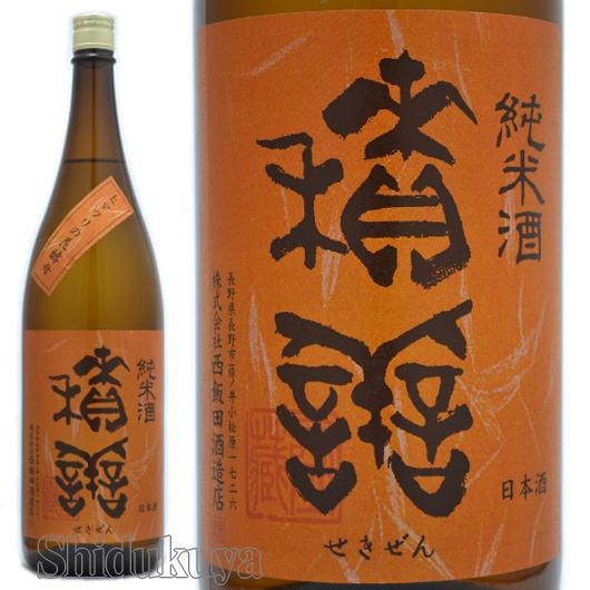 【日本酒】長野県 長野市 西飯田酒造 積善(せきぜん)純米酒 ひまわりの花酵母仕込 1800ml