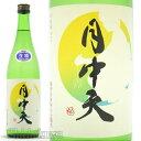 【日本酒】香川県仲多度郡 西野金陵 月中天(げっちゅうてん)...