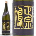 【日本酒】青森県十和田市 鳩正宗(はとまさむね)純米大吟醸 華想い45 1800ml