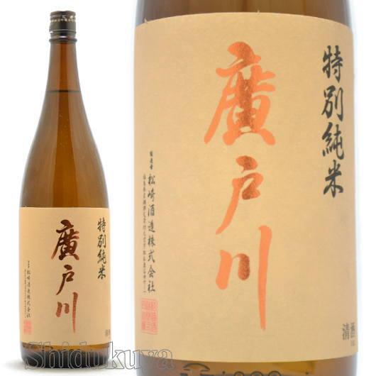 日本酒福島県岩瀬郡松崎酒造店廣戸川(ひろとがわ)特別純米酒1800ml