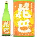 日本酒 花巴 山廃純米大吟醸 スプラッシュ 活性にごり生原酒 720ml ≪数量限定・クール便≫ 奈良県吉野郡 美吉野醸造 はなともえ