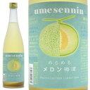 福岡県 小林酒造 梅仙人 めろめろメロン梅酒 720ml