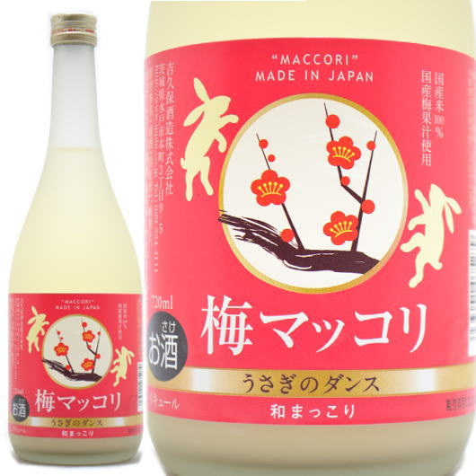 茨城県 吉久保酒造 うさぎのダンス 梅マッコリ 720ml