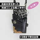 【年末年始大感謝セール!!30%OFF】新品 / 国内シザー...