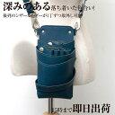 【数量限定】国内シザーケース専門メーカー 職人手作り / D...