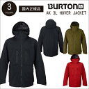 【 16-17 2017 BURTON AK 3L HOVER JACKET 】 バートン ホバージャケット GORE-TEX スノーボードウェア