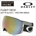 【 16-17 2017 OAKLEY FLIGHT DECK フレーム:MATTE BLACK レンズ:VR50 PINK IRIDIUM 】 オークリー ゴ...