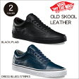 【 VANS OLD SKOOL LEATHER BLACK/PLAID DRESS BLUE/STRIPE バンズ スニーカー オールドスクール レザー [USA企画] 】