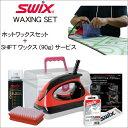 【 SWIX ホットワクシングセ...