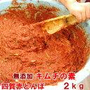 韓国家庭のキムチの素 2kg(白菜ヤンニ...