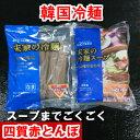 韓国冷麺 韓国料理 韓国食品 食材【冷蔵のみ】 【RCP】 ギフト お取り寄せ グルメ 内