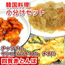 韓国料理3種小分け福...