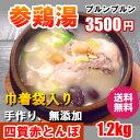 【送料無料】健康に参鶏湯 手作り、無添加_韓国宮廷 薬膳料理...