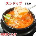 スンドゥブ(豆腐鍋)...