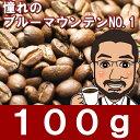 ブルーマウンテンNO.1・フリーウオッシュ・クライスデール・エステート100g【ジャマイカ ブルーマウンテンNO1】【specialtycoffee】【ハイロースト】【直火焙煎コーヒー豆 しげとし珈琲 スペシャルティコーヒー レギュラーコーヒー】