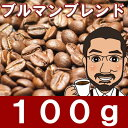 ブルマンブレンド100g【specialtycoffee】【ブルーマウンテン ジャマイカ】【ハイロースト】【直火焙煎コーヒー豆 しげとし珈琲 スペシャルティコーヒー レギュラーコーヒー】