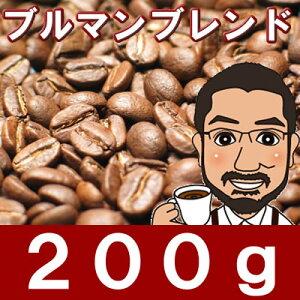 ブルマンブレンド マウンテン ジャマイカ ロースト コーヒー スペシャルティコーヒー