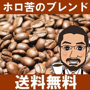 ベーシック ブレンド フルシティロースト コーヒー スペシャル