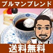 【メール便 送料無料】ブルマンブレンドセット(200g×3種類 ブルマンブレンド・グァテマラ・ブラジル)【コーヒー豆】